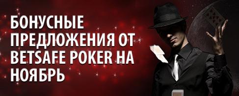 Бонусные предложения от Betsafe poker на ноябрь