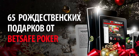 65 Рождественских подарков от Betsafe Poker